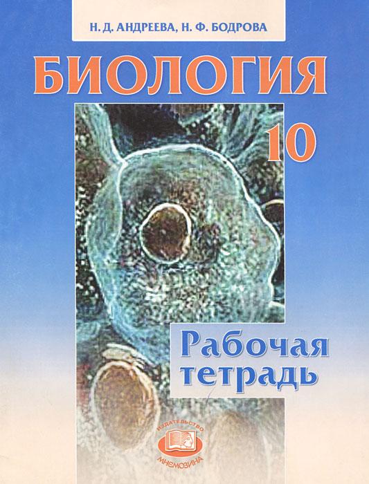 Zakazat.ru: Биология. 10 класс. Рабочая тетрадь. Н. Д. Андреева, Н. Ф. Бодрова