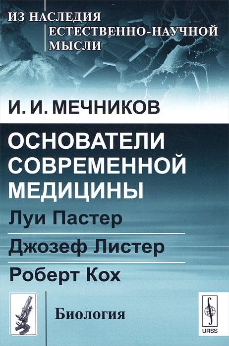 Основатели современной медицины. Луи Пастер. Джозеф Листер. Роберт Кох