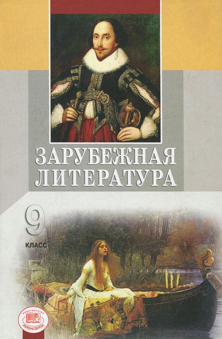 Валентина Шамчикова Зарубежная литература. 9 класс художественная литература для 9 лет