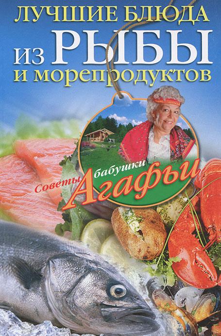 А. Т. Звонарева Лучшие блюда из рыбы и морепродуктов агафья звонарева домашние рецепты просто и вкусно