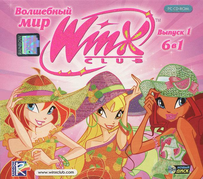 Волшебный мир Winx. Выпуск 1. 6 в 1 вестифика карнавальный костюм метель вестифика