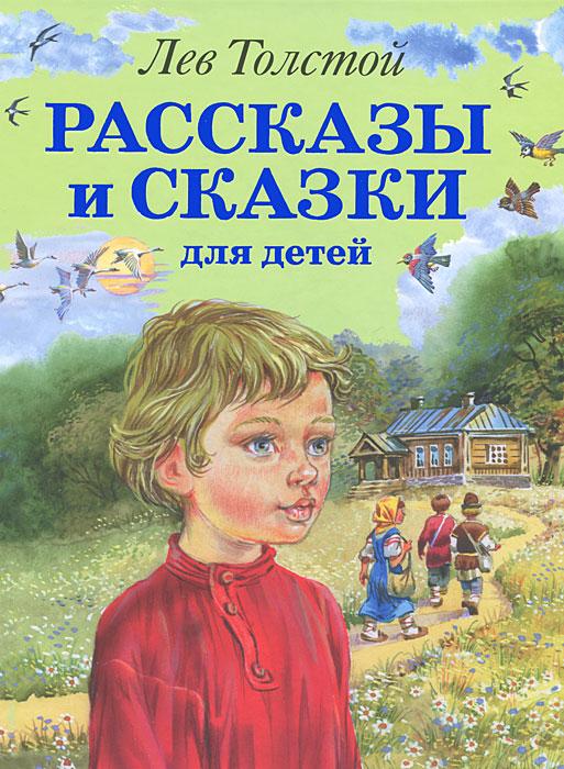 Толстой Л.Н. Лев Толстой. Рассказы и сказки для детей ISBN: 978-5-699-53008-3