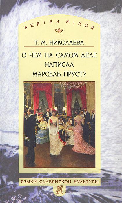 Т. М. Николаева. О чем на самом деле написал Марсель Пруст?