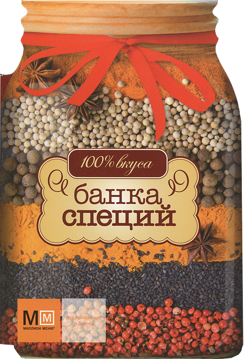 Банка специй синельникова а 213 рецептов вкусных блюд для аллергиков
