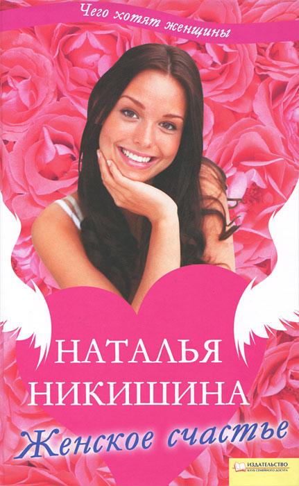 Наталья Никишина Женское счастье женское счастье чай