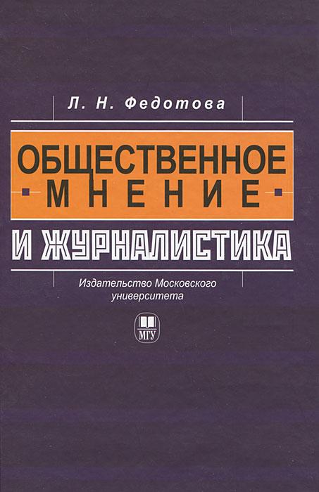 Л. Н. Федотова Общественное мнение и журналистика