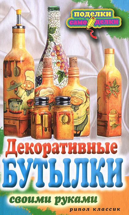 Е. А. Шилкова Декоративные бутылки своими руками елена шилкова бижутерия и украшения своими руками