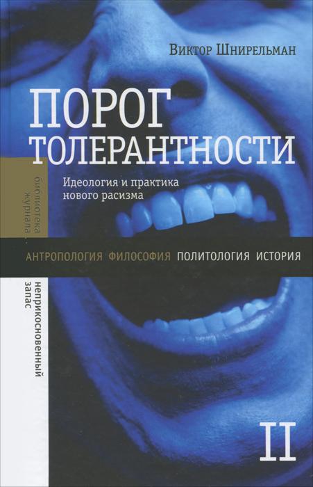 Виктор Шнирельман