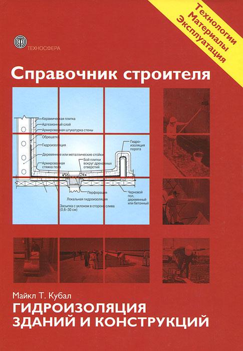 Майк Т. Кубал Справочник строителя. Гидроизоляция зданий и конструкций