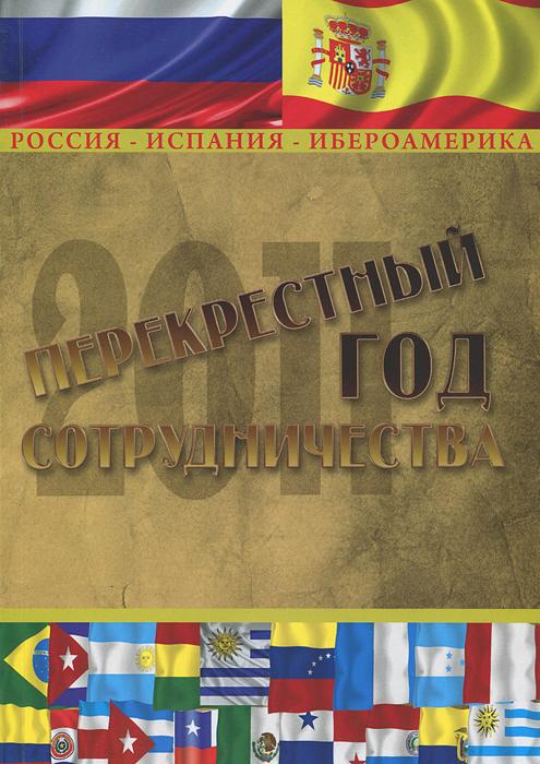 Zakazat.ru Россия - Испания - Ибероамерика. Перекрестный год сотрудничества
