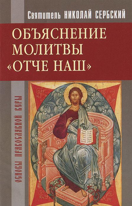 Святитель Николай Сербский Объяснение молитвы Отче наш святитель иоанн златоуст толкование на молитву отче наш