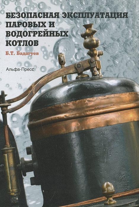 Б. Т. Бадагуев Безопасная эксплуатация паровых и водогрейных котлов оборудование для механической чистки котлов