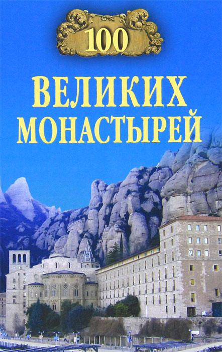 Н. А. Ионина 100 великих монастырей