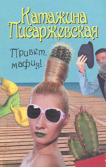 Катажина Писаржевская Привет, мафия!
