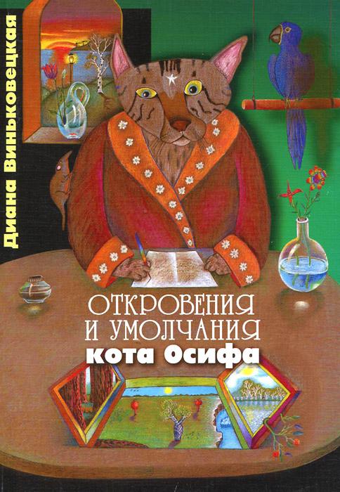 Диана Виньковецкая Откровения и умолчания кота Осифа кот боб купить книгу