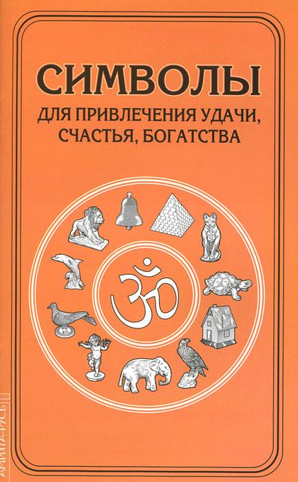 Фото - Символы для привлечения удачи, счастья, богатства мт 995 магнит удачи и счастья чтоб жизнь была слаще