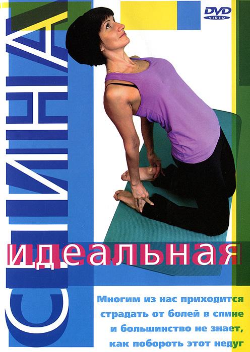 Идеальная спина книга для записей с практическими упражнениями для здорового позвоночника