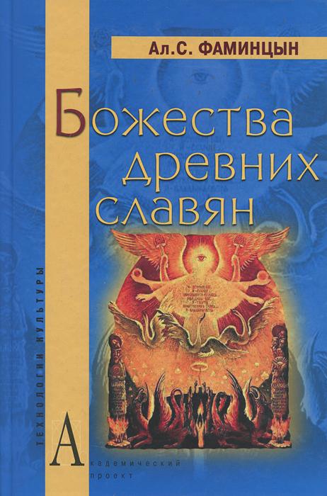 Божества древних славян