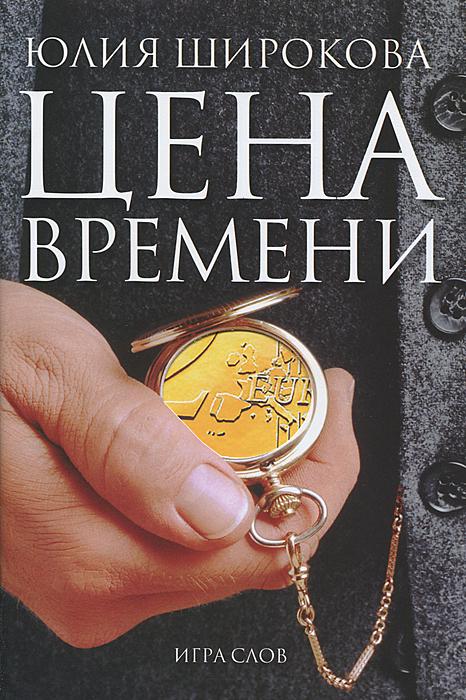 Юлия Широкова Цена времени облучатель обн 150 где купить в костроме и сколько стоит