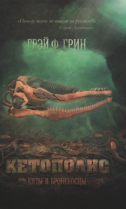 Кетополис. Книга 1. Киты и броненосцы