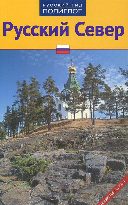 И. Кочергин Русский Север. Путеводитель