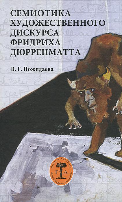 Семиотика художественного дискурса Фридриха Дюрренматта