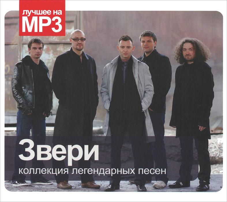 Звери.  Коллекция легендарных песен (mp3) РМГ Медиа