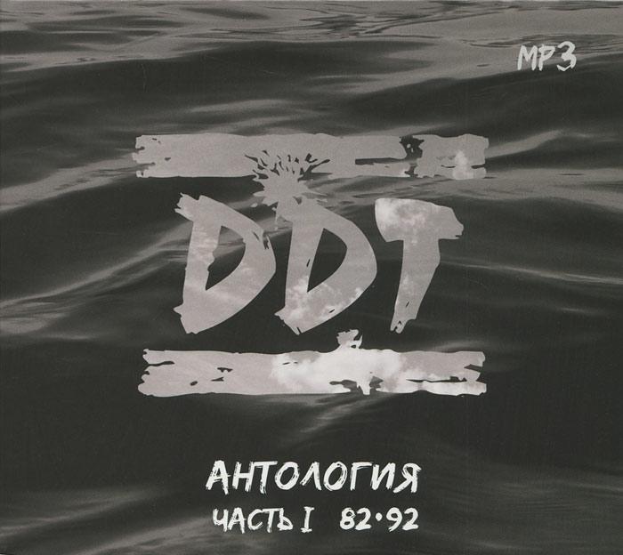 DDT. Антология. Часть I. 82-92 (mp3)