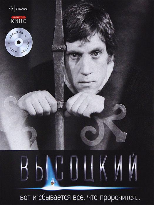 Владимир Высоцкий Вот и сбывается все,что пророчится... (+ CD) саундтреки к кинофильмам выпуск 2