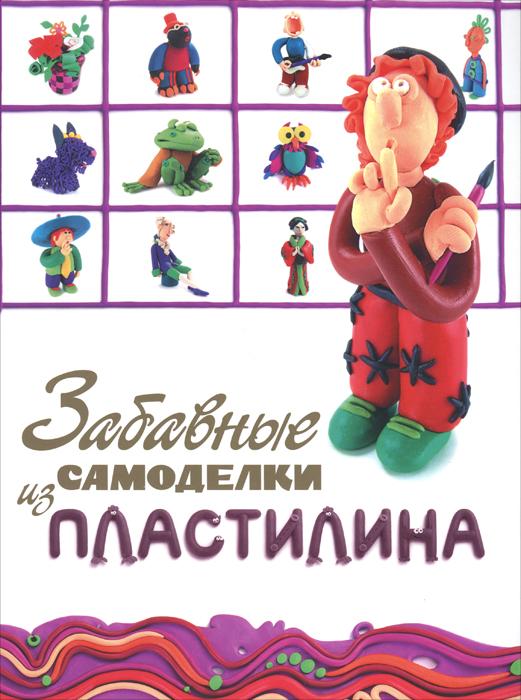 Zakazat.ru: Забавные самоделки из пластилина