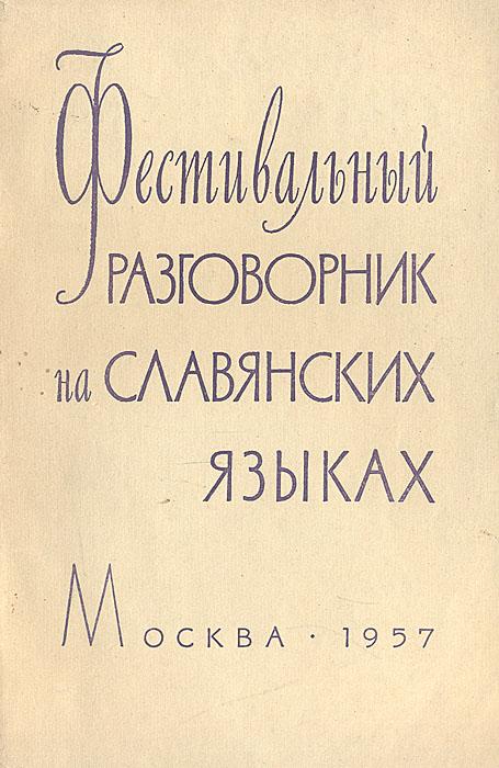 Фестивальный разговорник на славянских языках
