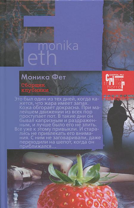 9785227031037 - Моника Фет: Сборщик клубники - Книга