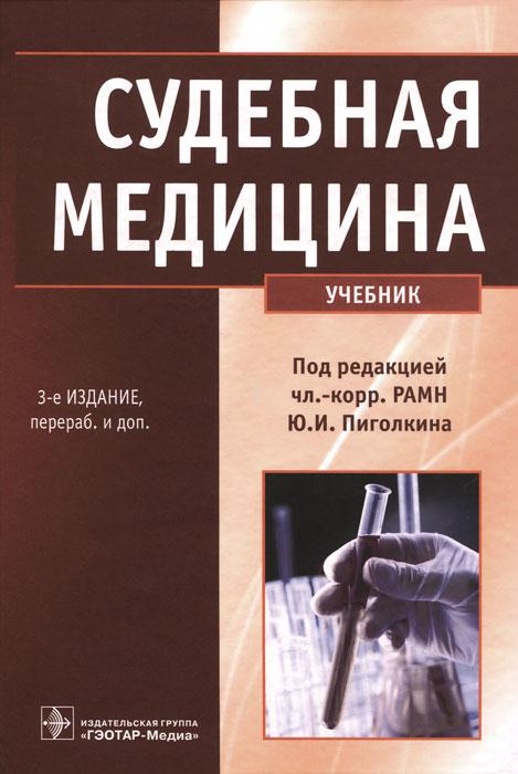Павел Ромодановский,Е. Кильдюшов,Иван Дубровин,Дмитрий Сундуков,Юрий Пиголкин Судебная медицина