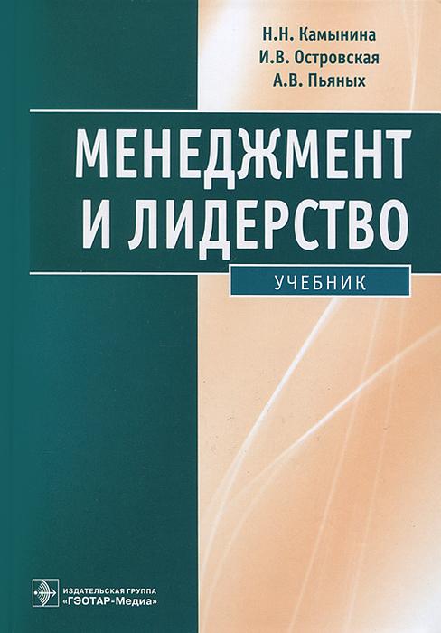 Менеджмент и лидерство (+ CD-ROM). Н. Н. Камынина, И. В. Островская, А. В. Пьяных