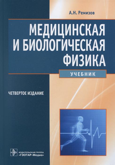 Медицинская и биологическая физика. А. Н. Ремизов