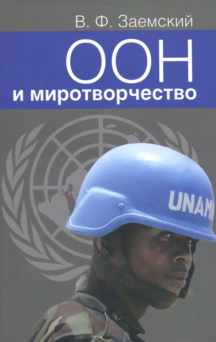 ООН и миротворчество