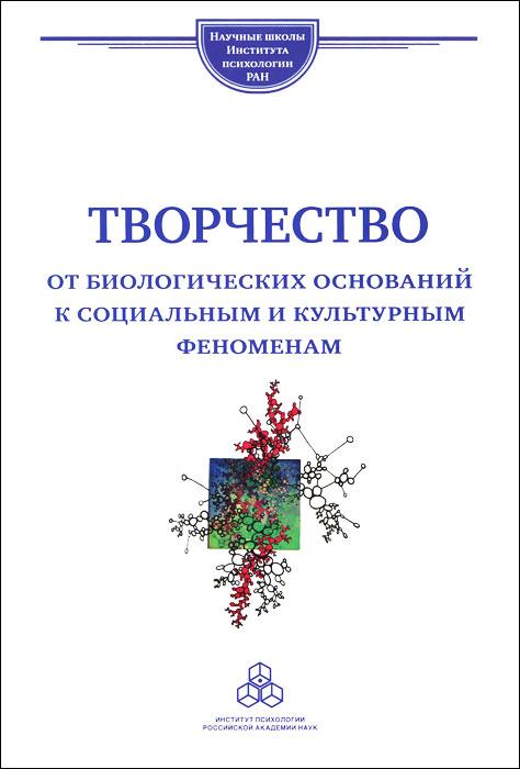 Творчество. От биологических оснований к социальным и культурным феноменам авторский коллектив великие российские актеры