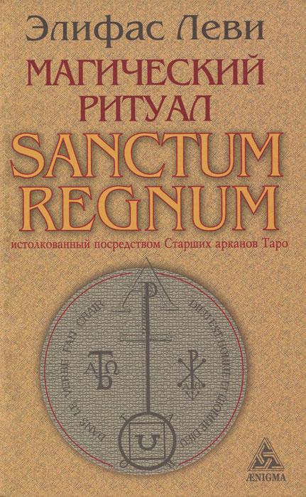 Магический ритуал Sanctum Regnum, истолкованный посредством Старших арканов Таро. Элифас Леви
