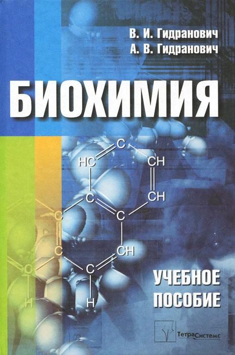 В. И. Гидранович, А. В. Гидранович Биохимия цена 2017