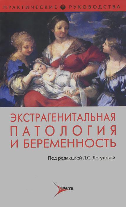 Экстрагенитальная патология и беременность