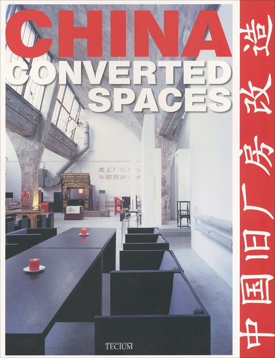 China: Converted Spaces great spaces home extensions лучшие пристройки к дому