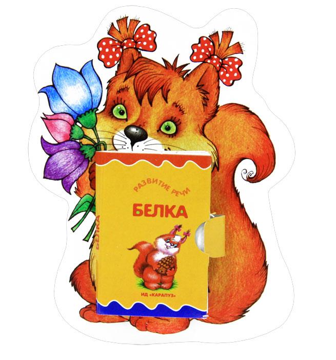 Белочка. Книжка-игрушка росмэн книжка раскладушка колыбельные веселые гармошки