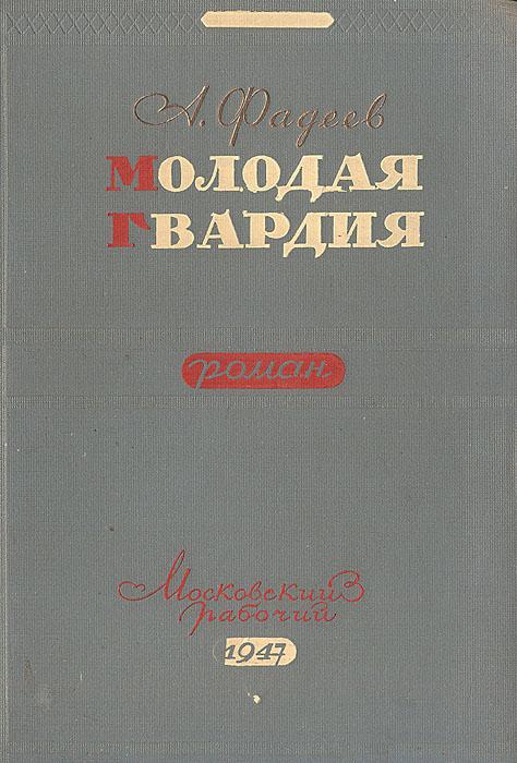 Молодая гвардия книги издательство молодая гвардия ричард iii