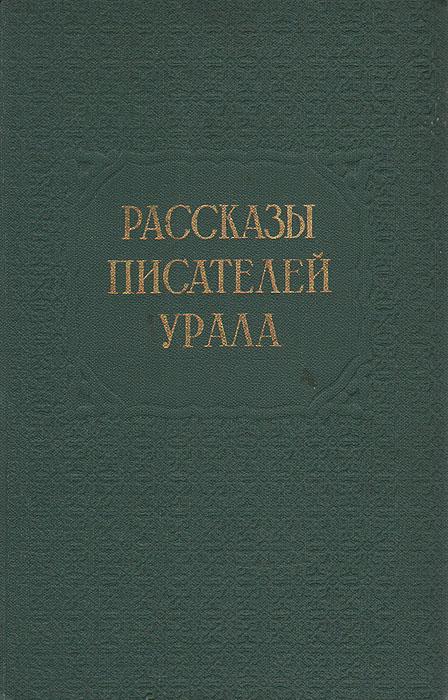 Рассказы писателей Урала