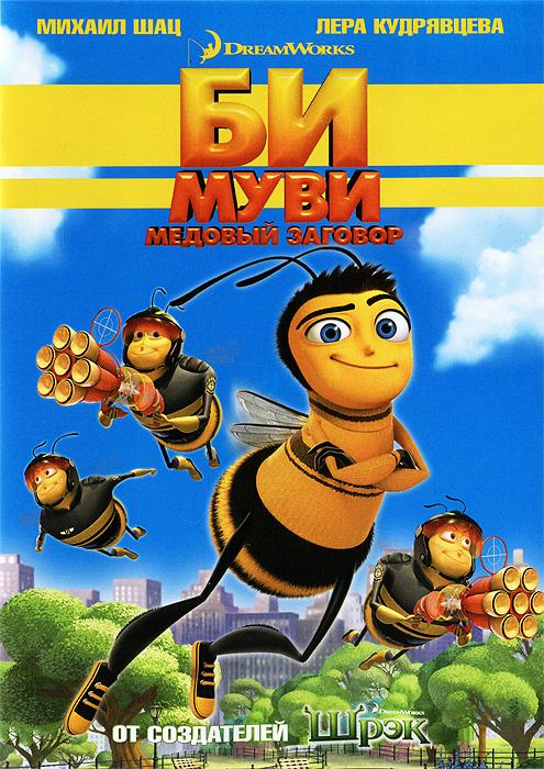 Би Муви:  Медовый заговор DreamWorks Animation,Columbus 81 Productions