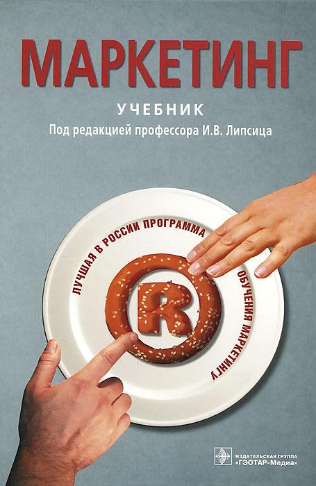 Маркетинг ISBN: 978-5-9704-2112-3