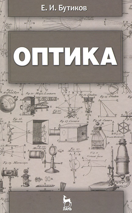 Оптика. Е. И. Бутиков