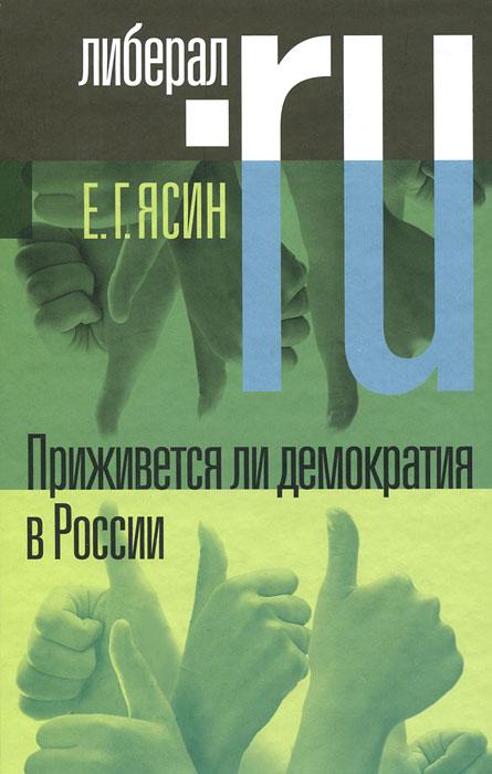Е. Г. Ясин Приживется ли демократия в России е г ясин приживется ли демократия в россии