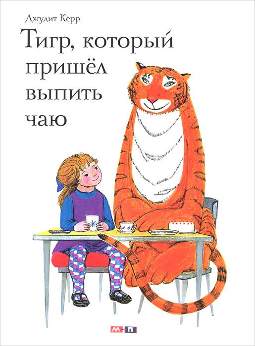 Джудит Керр Тигр, который пришел выпить чаю