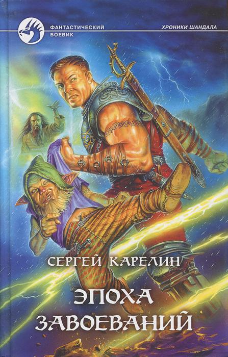 так сказать в книге Сергей Карелин